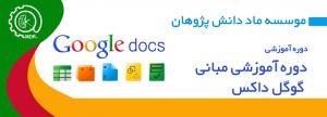 google-docs0