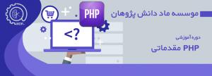php-moghadamati0