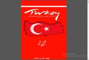 ترکی شو