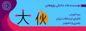 alefbaye-ertebatatbasari-va-tasviri0