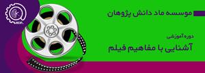 ashnai-ba-mafahim