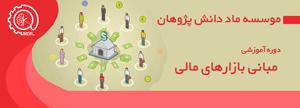 bazarhaye-mali