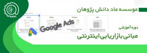 mabani-bazaryabi-interneti0 (1)