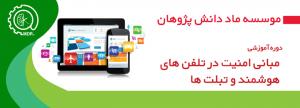 telephonhaye-hoshman-va-tablet0 (1)